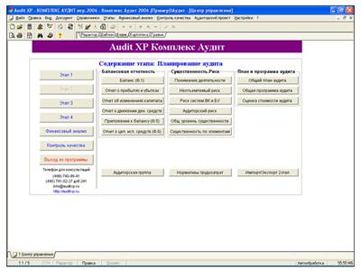 Audit Xp img-1